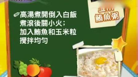 冰冰好料理:活力总汇三明治、玉米鲔鱼粥、水果披萨、蘑菇面疙瘩(5-5)20100630