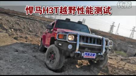 悍马H3T越野性能测试