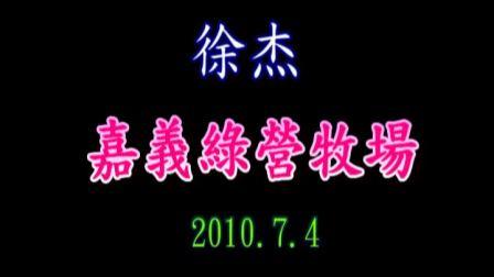 2010.7.4   徐杰   嘉義吳鳳廟