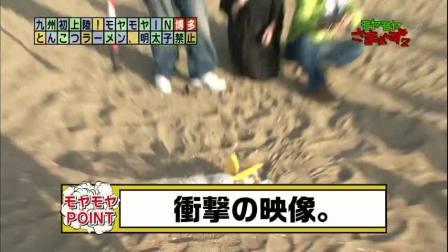 『モヤモヤさまぁ~ず2』'10.7.4 (5-5) 博多