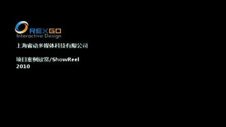 上海睿动多媒体科技有限公司精彩案例欣赏