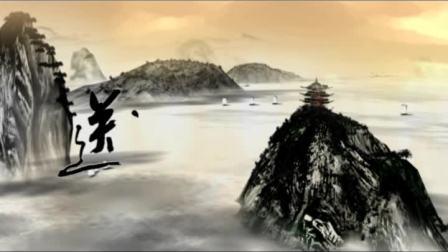 水墨动画 送孟浩然之广陵