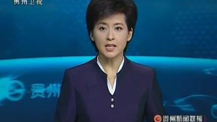 习水:星文煤矿发生瓦斯事故造成4死13伤 100710 贵州新闻联播