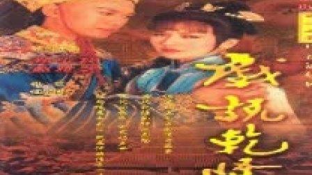 台湾电视连续剧《戏说乾隆》(1991年)  主题曲:《问情》
