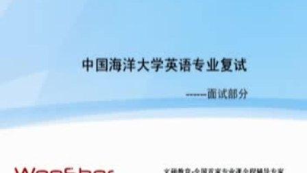 中国海洋大学英语专业考研面试讲解