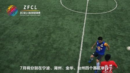 浙江省五人制足球冠军联赛宣传片