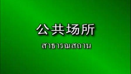 公共场所 泰语