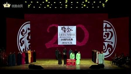 我在德云社成立20周年开幕庆典(上)截取了一段小视频