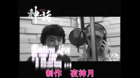 【最新中国MV神话歌片】歌名字【美丽的神话】【720P版★双语双字版】【群76256568】