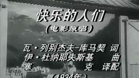 苏联歌曲《快乐的人们》原版-俄汉字幕