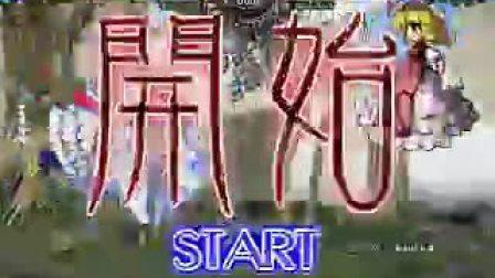 东方绯想天则解说 油咖喱VS乱跑 03