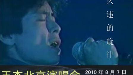 王杰北京演唱会(西单购物广场宣传)