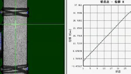位移E 视频------XJTUDIC三维散斑系统