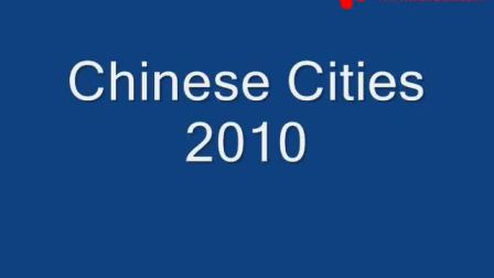 Chinese Cities 2010 中国城市 2010 中国大都市 世界眼中的中国
