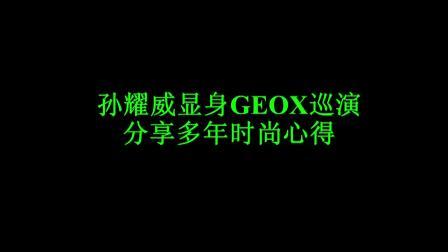 孙耀威现身沈阳皇城恒隆GEOX巡演现场,同歌迷分享时多年尚心得