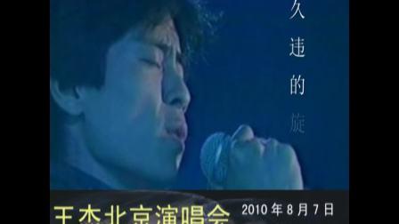 王杰北京演唱会西单宣传(DJ配音版)