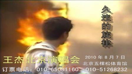 王杰北京演唱会宣传(DJ配音版)