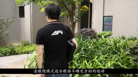 AFI V5手机稳定器 全跟随模式应用