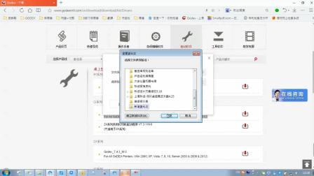 如何下载GoDEX条码打印机 驱动