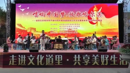 2018年06月13日庆祝改革开放40周年曁哈尔滨之夏道里区总会场抚顺社区民乐团专场
