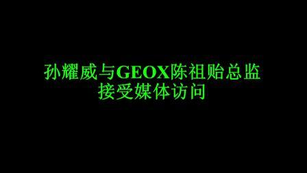 孙耀威与陈祖贻总监接受媒体采访