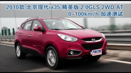 2010款 北京现代ix35 精英版 2.0GLS 2WD AT性能测试