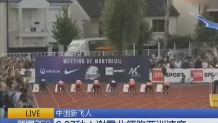 9.97秒! 谢震业被镜头忽视却跑出第一, 成跑得最快黄种人