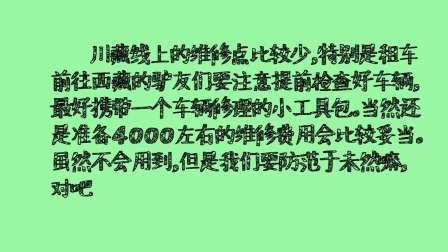 10000从成都到拉萨旅游费用攻略