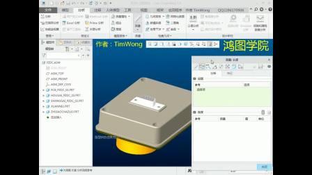 【Proe/Creo产品设计入门教程】测量工具的使用
