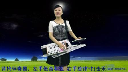 刘璐背挎双排三排键伴奏器电子琴手电子鼓合成器《我要你》