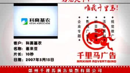 农化除草剂广告 千里马广告