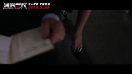 我在《通勤营救》一触即发版预告 连姆·尼森身陷道德困境截了一段小视频
