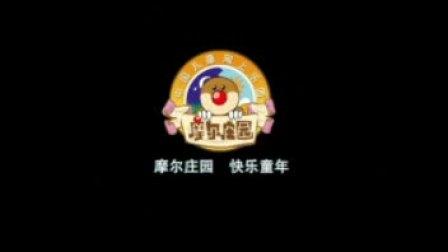 摩尔庄园动画片第二十集-失踪的摩尔豆