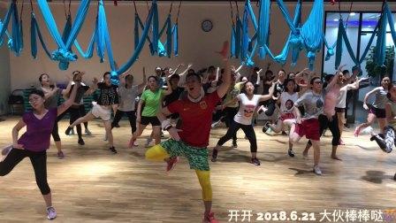 开开 尊巴#健身操#广场舞#健康舞#开心舞#zumba 31 完整版