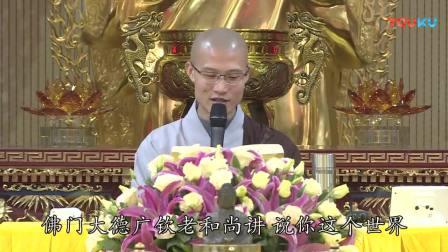 2018.04.24 《地藏菩萨本愿经》述义——衍行法师主讲 第三集