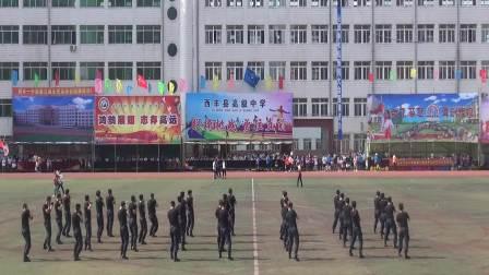 西丰县第九届全动会闭幕式擒敌拳表演【西丰县局巡大队】