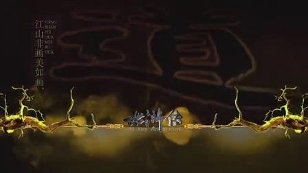 我在新水浒传 71 :黑旋风怒砍杏黄旗截了一段小视频