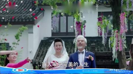《如果爱》卫视预告第1版180622:万事成四十周年结婚纪念日一家人其乐融融