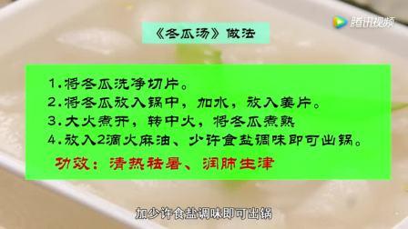 女人常喝两个汤,清火气,解便秘,皮肤变白皙!