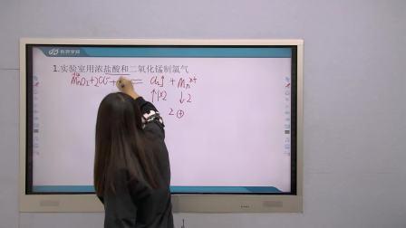 《离子方程式的书写》大连科苑学校一对一辅导
