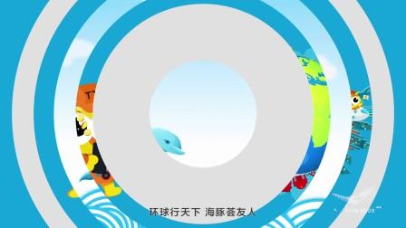 【翼蓝影视作品】环球行国际旅宣传片