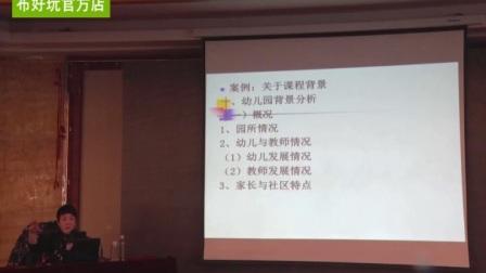 幼儿园体验式教研体验实训专家讲座《幼儿园课程实施与教学质量评价-何敬红 01》