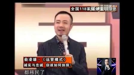 俞凌雄2018励志演讲_即使累死也不要让人笑死,读懂人性才能成就大业 (24)