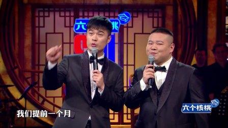 陈赫岳云鹏为节目同吃同住四周