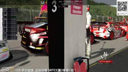 SRFC模拟赛车网2018 SRTCC 第2季第1站第1轮直播录像