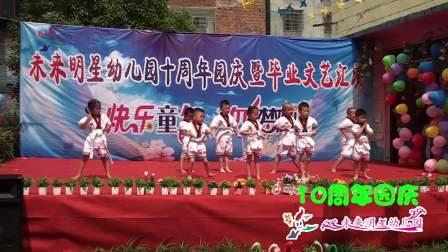 永州市冷水滩区未来明星幼儿园10周年园庆暨毕业文艺汇演