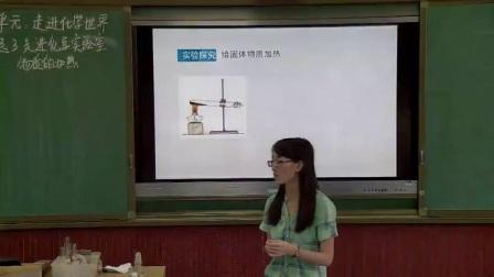 人教版九年级化学上册第一单元走进世界课题3走进实验室物质的加热-王老师公开优质课配视频课件教案