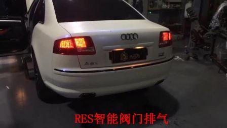 奥迪A8 W12 改装RES中尾智能可变阀门排气