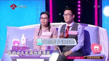 二号父母出奇招秀桂林话 男嘉宾亲友团给加分 新相亲时代 180624