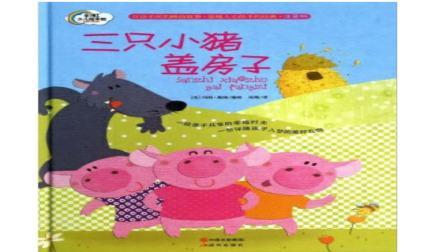 故事盒-三只小猪盖房子